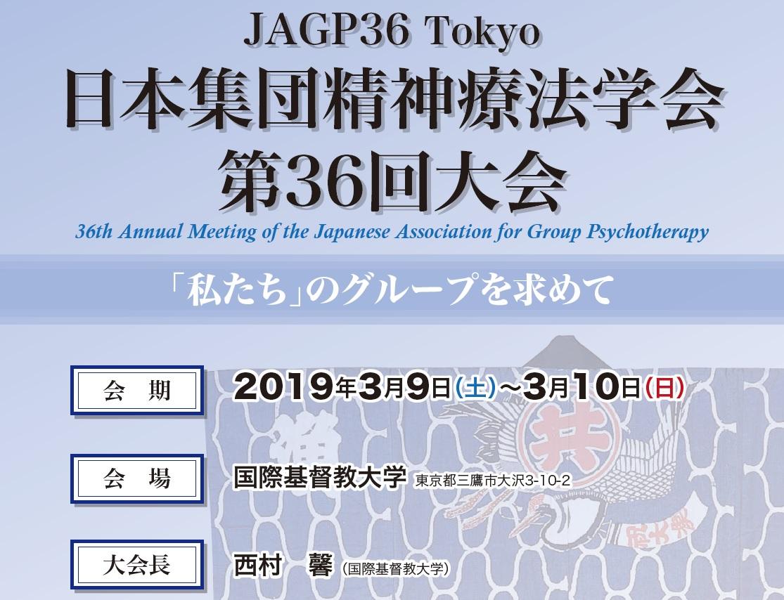 日本集団精神療法学会 第36回大会